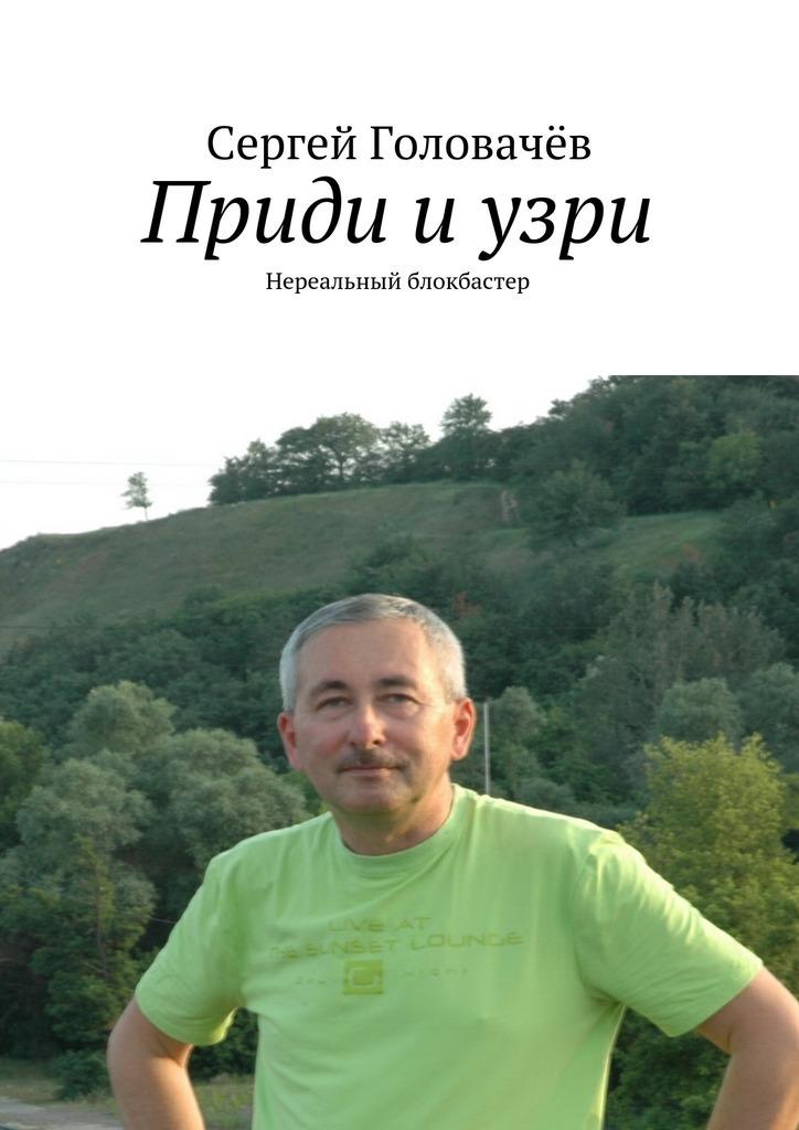 Сергей Головачев - Приди иузри