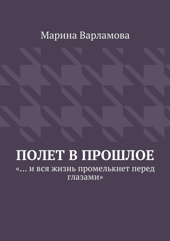 Марина Варламова бесплатно