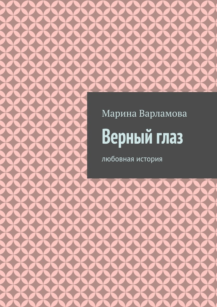 Марина Варламова - Верныйглаз