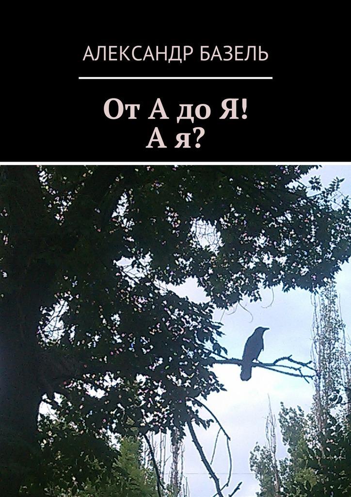Александр Базель ОтАдоЯ! АЯ?