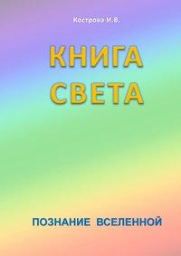 Кострова, Ирина Владимировна  - Книга света