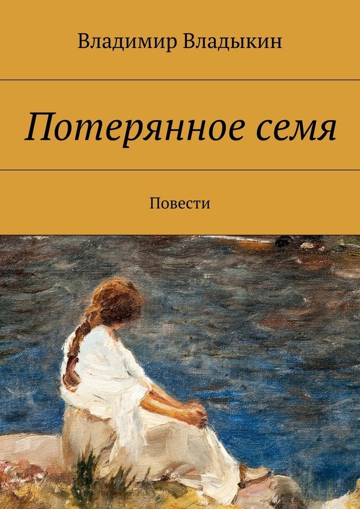 Владимир Аполлонович Владыкин бесплатно