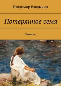 Владыкин, Владимир Аполлонович  - Потерянноесемя