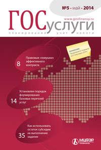 Отсутствует - Госуслуги: планирование, учет, налоги № 5 2014