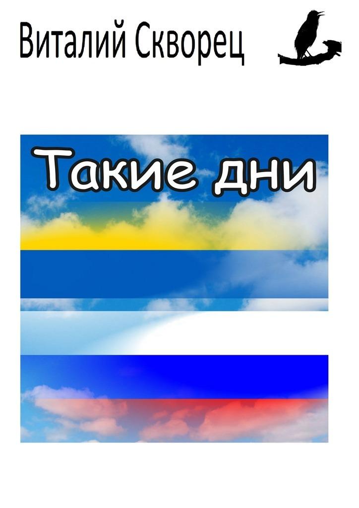Виталий Шпак Такиедни лесоповал я куплю тебе дом lp