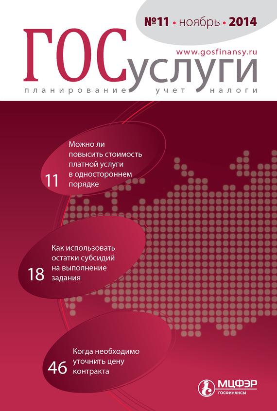 Отсутствует Госуслуги: планирование, учет, налоги № 11 2014