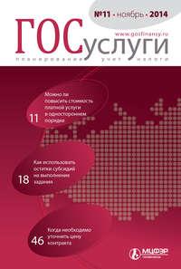 Отсутствует - Госуслуги: планирование, учет, налоги № 11 2014
