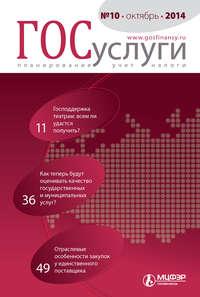 Отсутствует - Госуслуги: планирование, учет, налоги № 10 2014