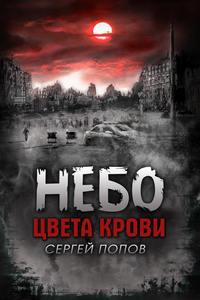 Попов, Сергей  - Небо цвета крови