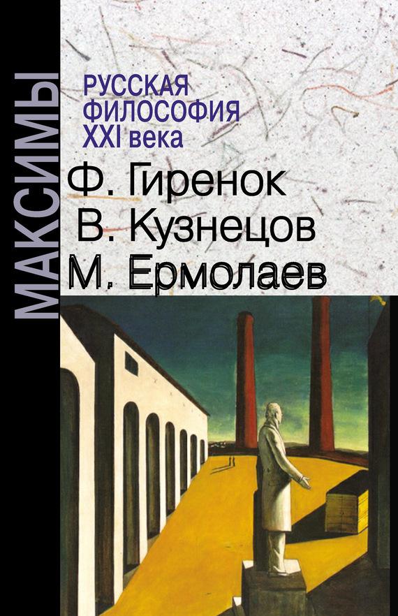 Василий Кузнецов, Михаил Ермолаев - Русская философия XXI века. Максимы