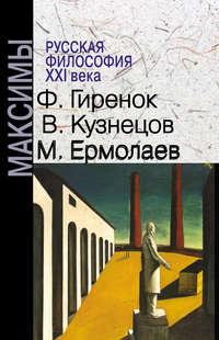 Гиренок, Федор  - Русская философия XXI века. Максимы