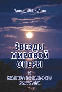 Голубин, Геннадий  - Звезды мировой оперы и мастера вокального искусства. На волнах радиопередач
