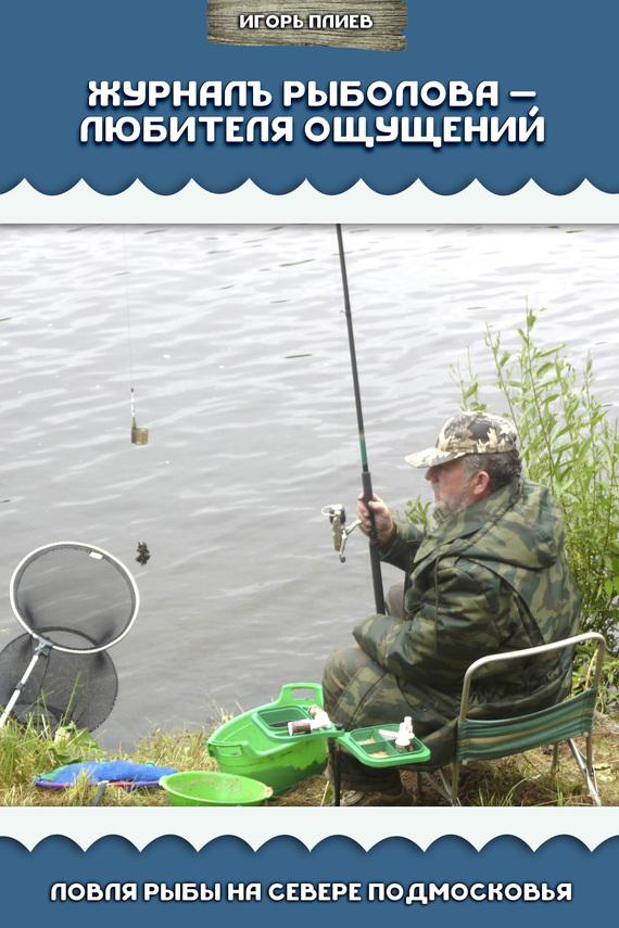 Игорь Плиев Журналъ рыболова – любителя ощущений. Ловля рыбы на севере Подмосковья купить щебень на севере москвы