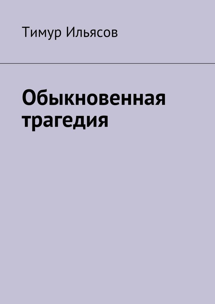интригующее повествование в книге Тимур Ильясов