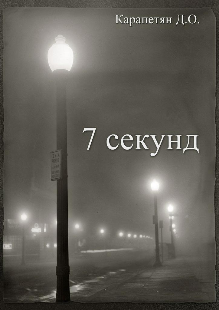 Давид Карапетян 7секунд
