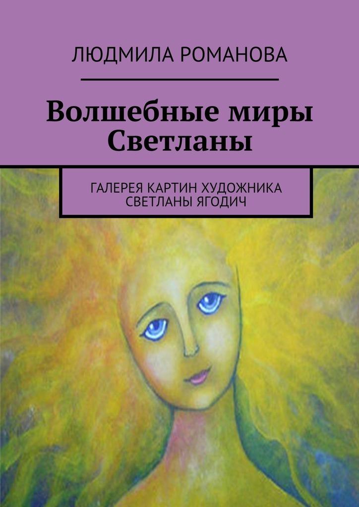 яркий рассказ в книге Людмила Петровна Романова