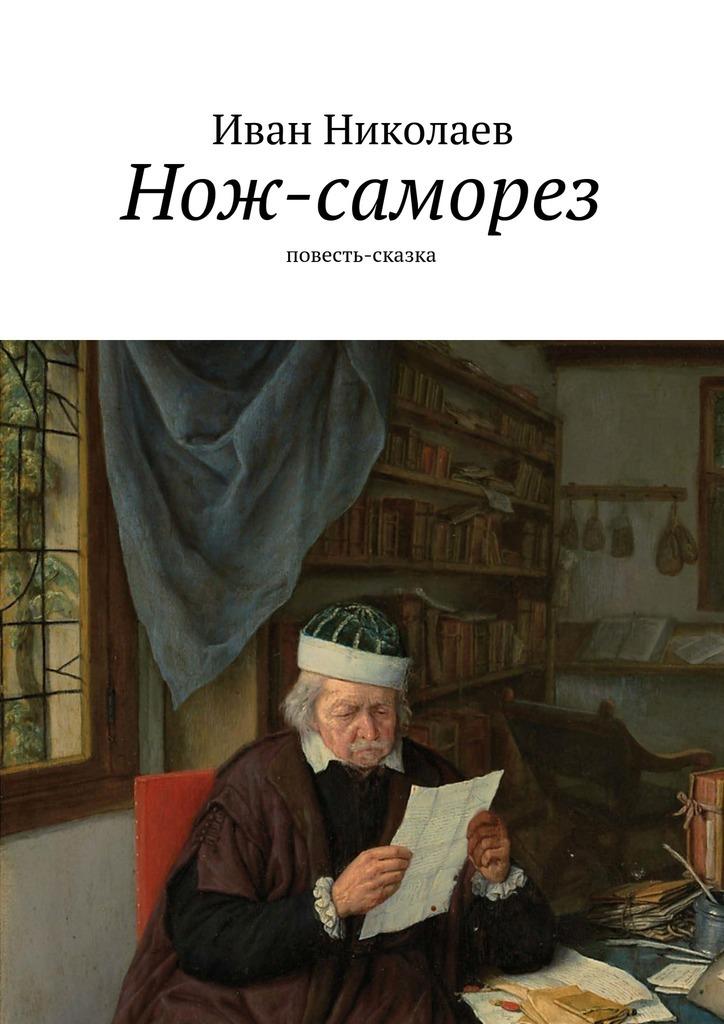 Иван Николаев Нож-саморез как купить мебель николаев бу