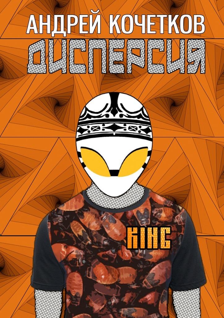 Обложка книги Дисперсия, автор Андрей Кочетков