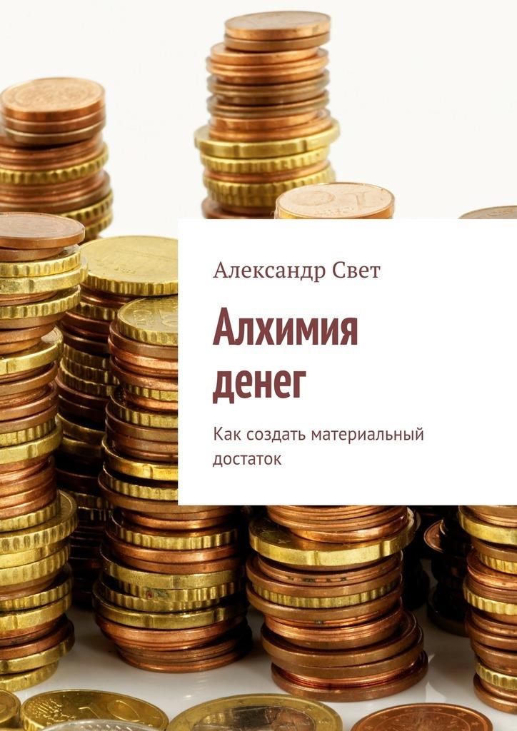 Алхимия денег. Как создать материальный достаток случается быстро и настойчиво