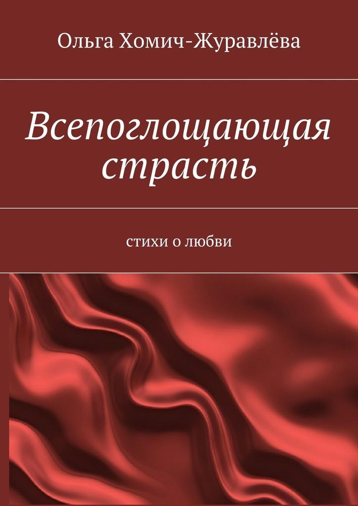 Ольга Хомич-Журавлёва бесплатно