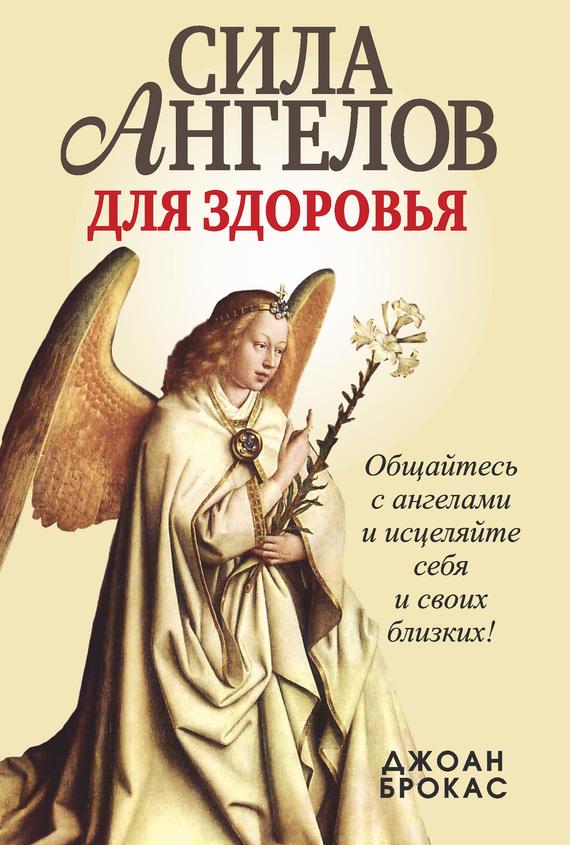 Скачать Джоан Брокас бесплатно Сила ангелов для здоровья