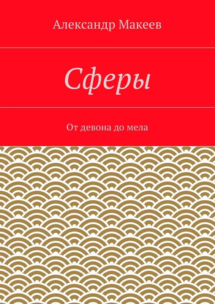 Александр Иванович Макеев Сферы