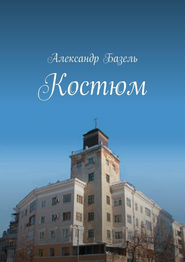 Обложка книги Костюм, автор Базель, Александр