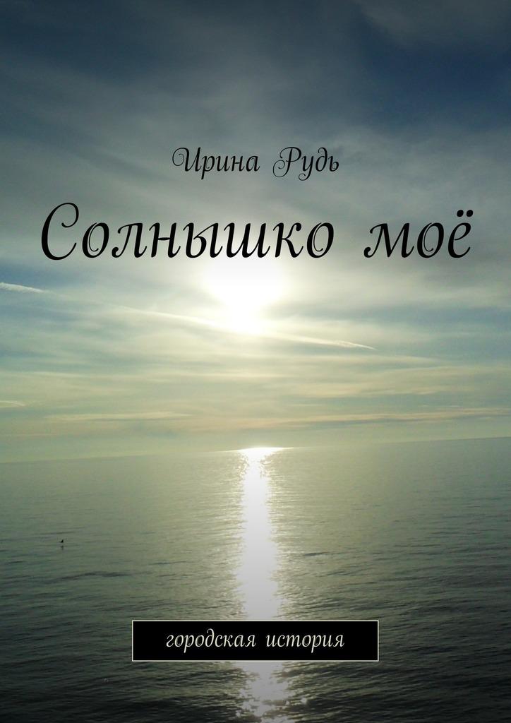 яркий рассказ в книге Ирина Рудь