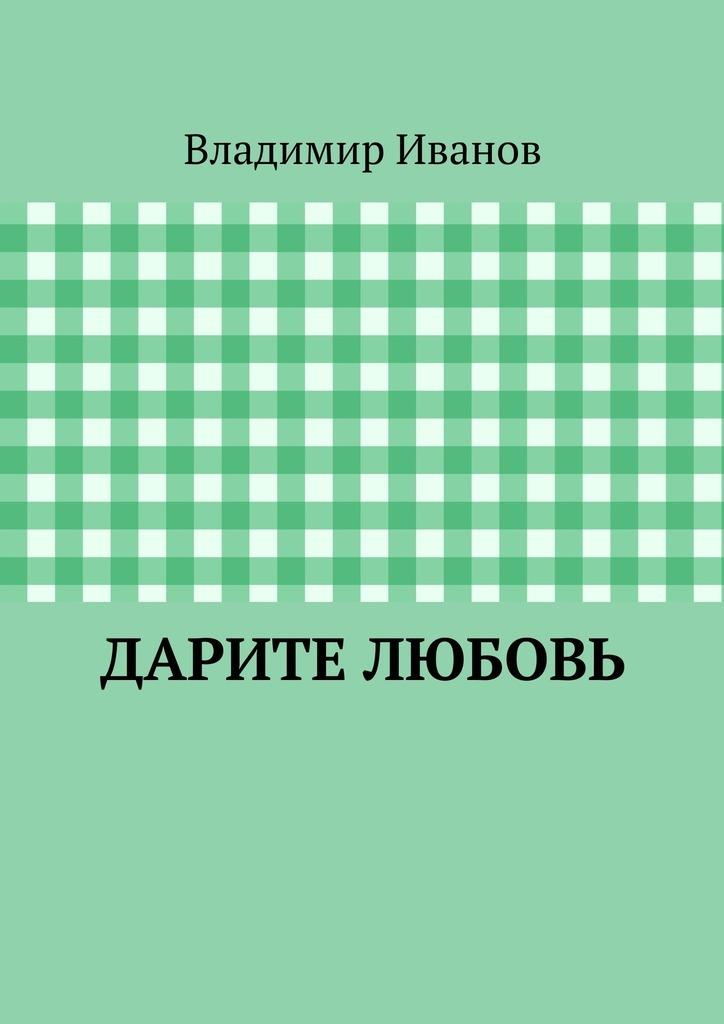 Владимир Иванов Дарите любовь трубицын в первое апреля сборник юмористических рассказов и стихов