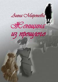 Миронова, Анна  - Женщина изпрошлого