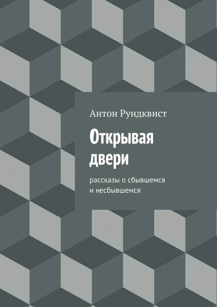 Антон Николаевич Рундквист Открывая двери