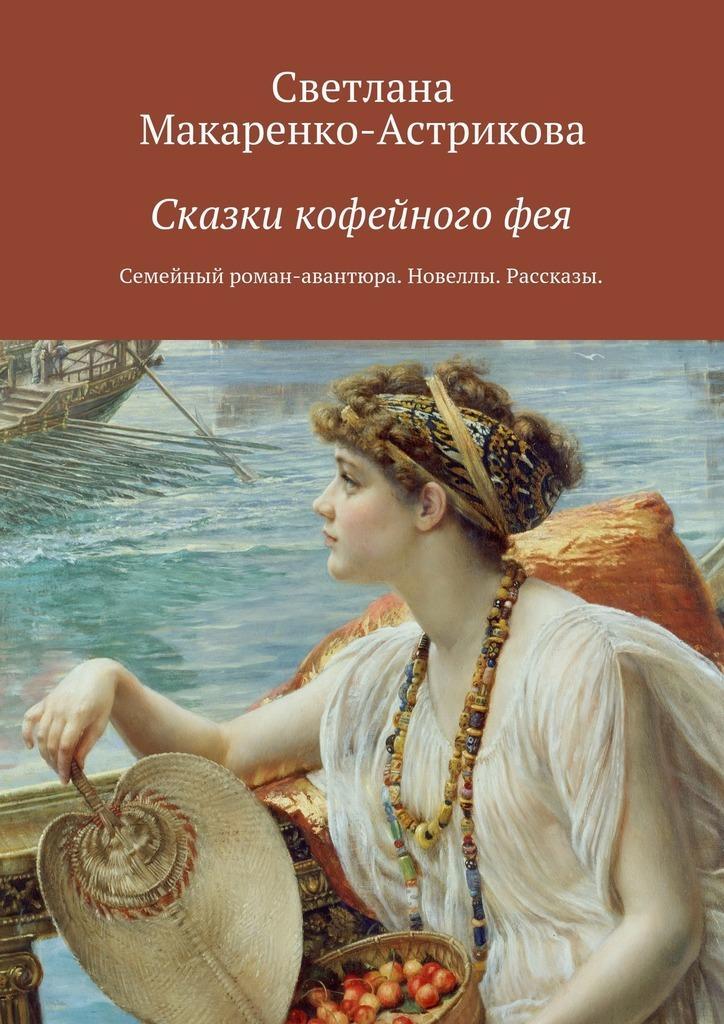 Светлана Макаренко-Астрикова - Сказки кофейногофея