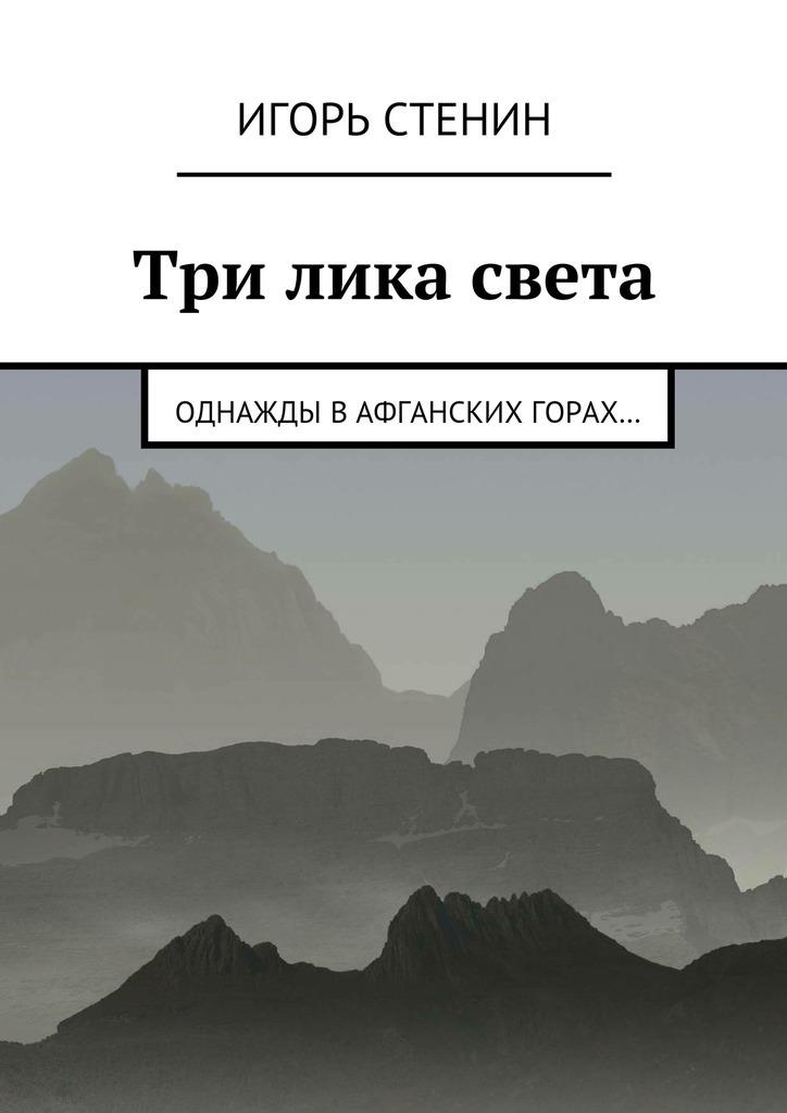 Игорь Стенин Три лика света
