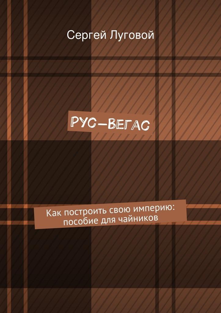 занимательное описание в книге Сергей Луговой