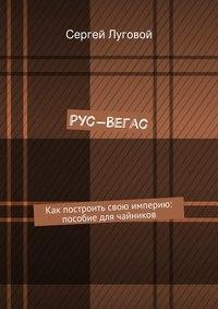 Сергей Луговой - Рус-Вегас