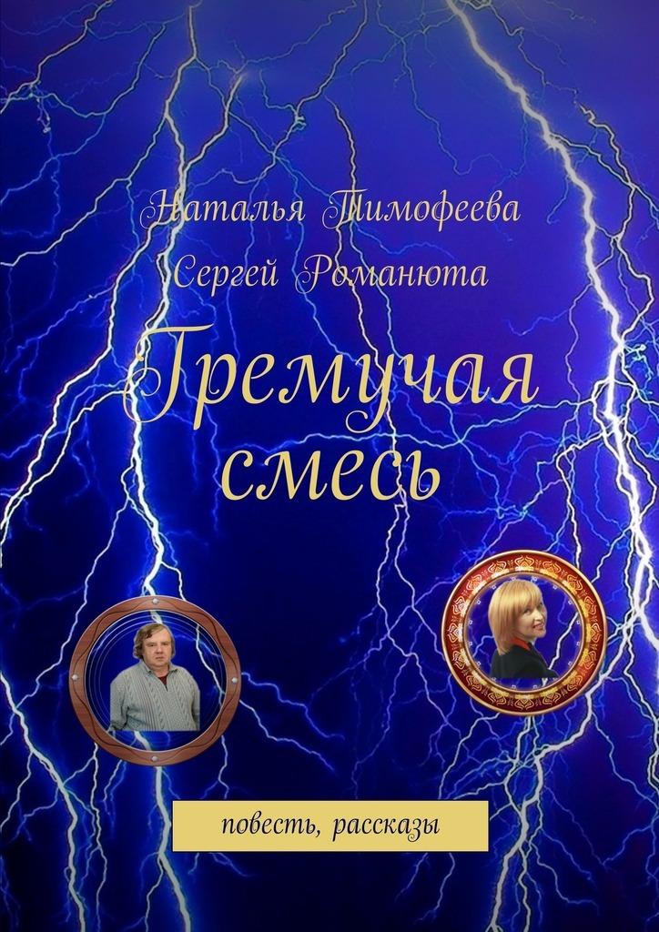 Сергей Романюта Гремучая смесь смесь пептикейт в иркутске