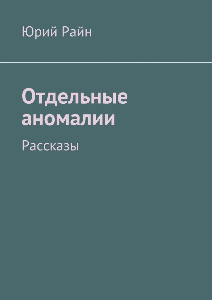Юрий Райн Отдельные аномалии юрий соломин от адъютанта до его превосходительства