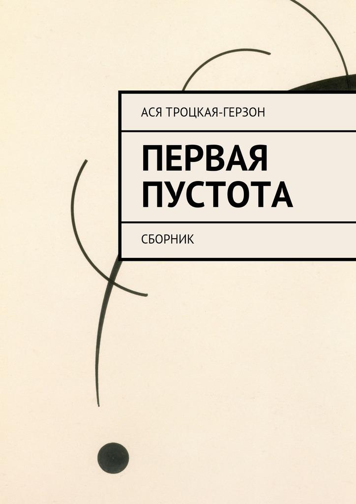 Ася Троцкая-Герзон Первая пустота книги эксмо чапаев и пустота