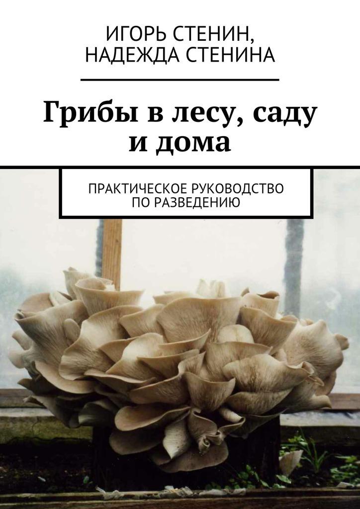 Скачать Грибы в лесу, саду и дома бесплатно Игорь Стенин