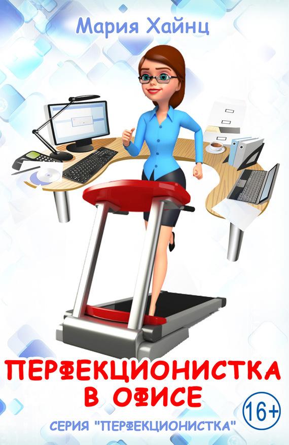 Перфекционистка в офисе развивается романтически и возвышенно