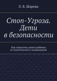 Шарова, Лия  - Стоп-Угроза. Дети вбезопасности