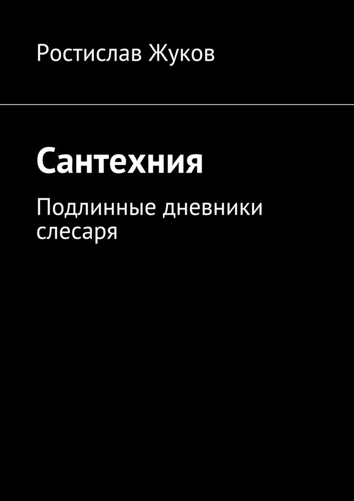 Ростислав Жуков Сантехния ростислав жуков падеспань