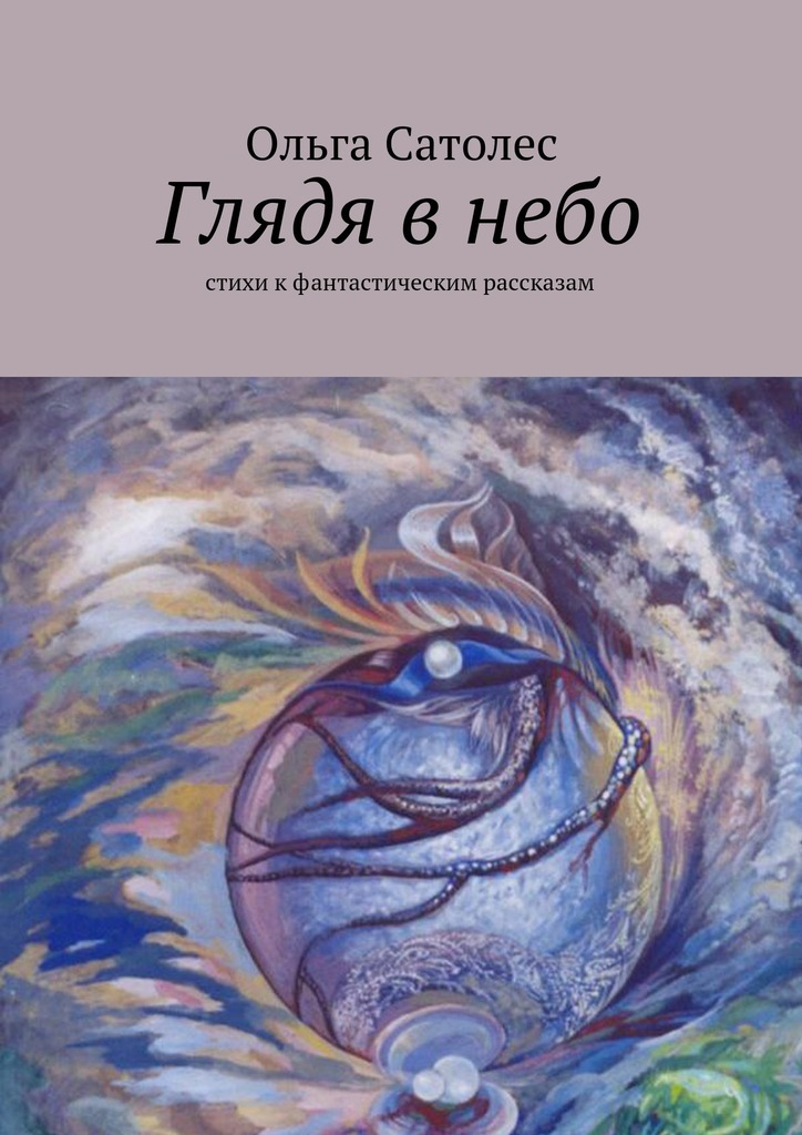 Ольга Сатолес Глядя внебо хорхе марио бергольо авраам скорка о небесном и о земном
