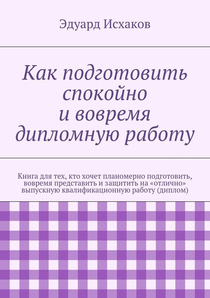 Эдуард Исхаков Как подготовить спокойно ивовремя дипломную работу сефер сдей хемед асефас диним т е талмудические диссертации