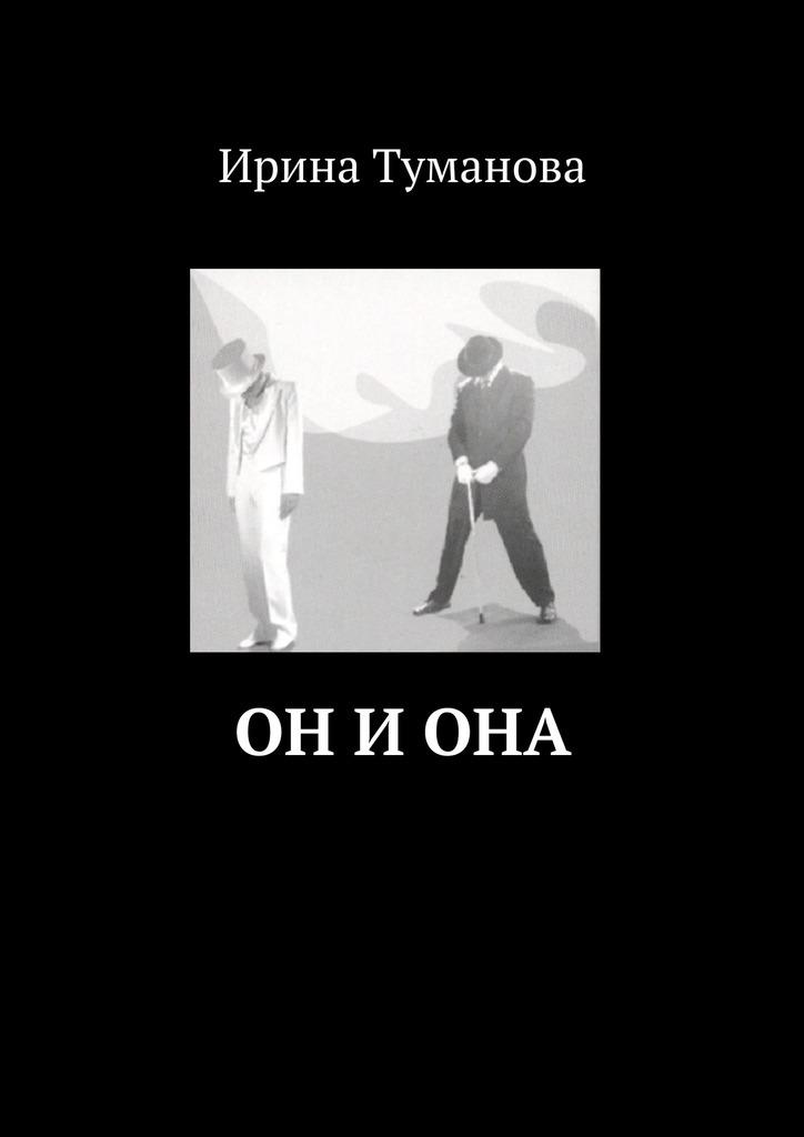 Ирина Туманова бесплатно