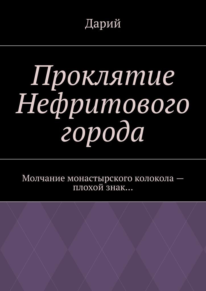Обложка книги Проклятие Нефритового города, автор Дарий