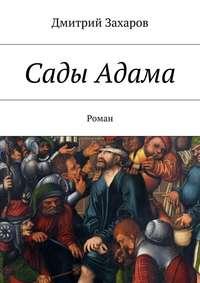 Дмитрий Захаров - Сады Адама