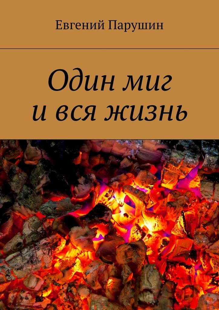 Евгений Парушин Один миг ився жизнь евгений парушин встречи