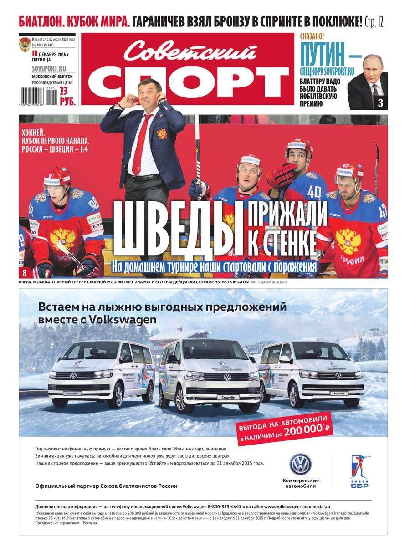 Советский спорт 190-2015