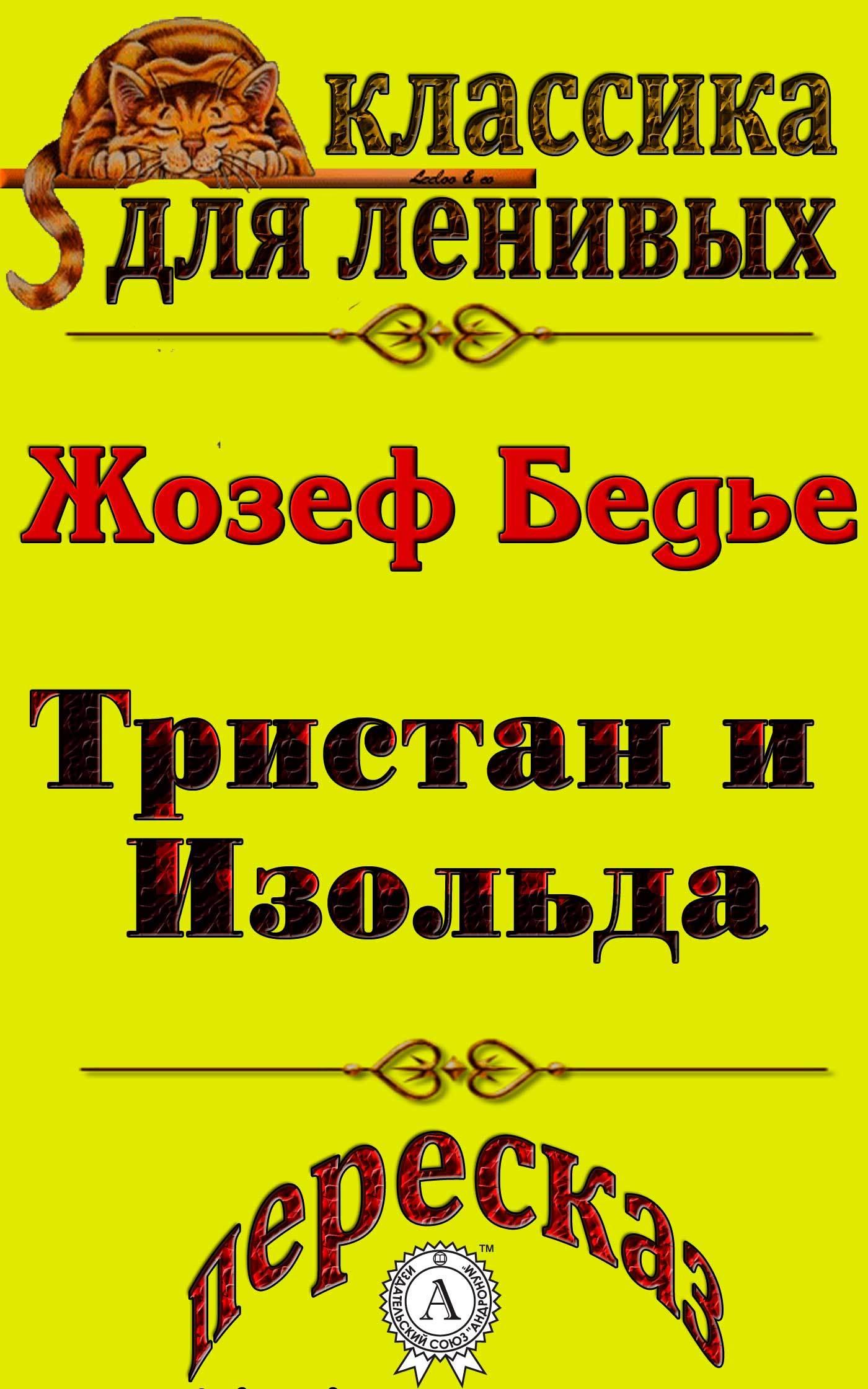 Пересказ повести «Тристан и Изольда» Жозефа Бедье
